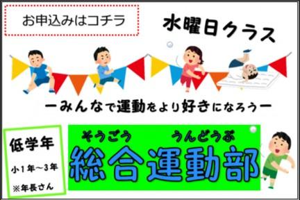 松田低学年水曜日クラス
