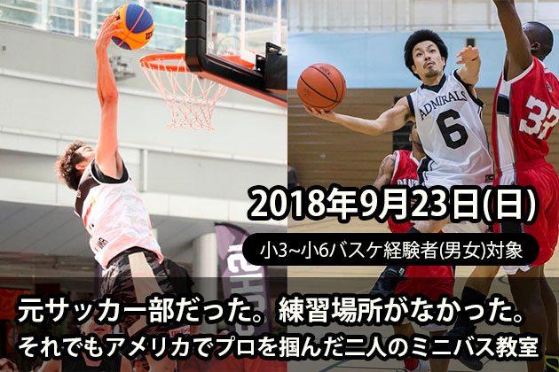 201809basketball