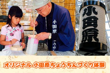 オリジナル小田原ちょうちんづくり体験